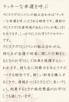 ラピスラズリ・シトリン・水晶(クォーツ)の文章1