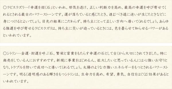ラピスラズリ・シトリン・水晶(クォーツ)の文章2