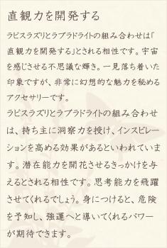 ラピスラズリ・ラブラドライト・水晶(クォーツ)の文章1