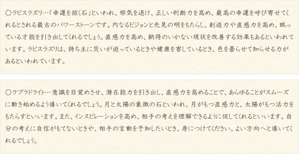 ラピスラズリ・ラブラドライト・水晶(クォーツ)の文章2