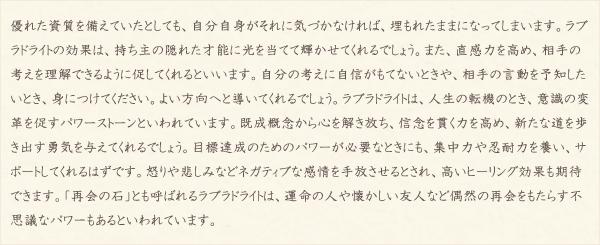 ラブラドライト・水晶(クォーツ)の文章2