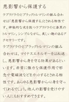 ラブラドライト・ブラックトルマリン・水晶(クォーツ)の文章1