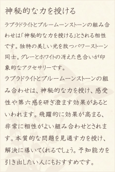 ラブラドライト・ブルームーンストーン・水晶(クォーツ)の文章1