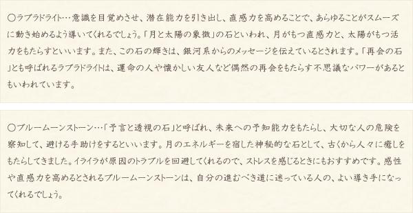 ラブラドライト・ブルームーンストーン・水晶(クォーツ)の文章2