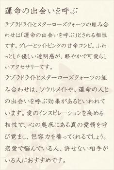 ラブラドライト・スターローズクォーツ・水晶(クォーツ)の文章1