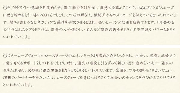 ラブラドライト・スターローズクォーツ・水晶(クォーツ)の文章2