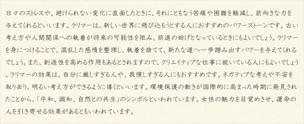 ラリマー・水晶(クォーツ)の文章2