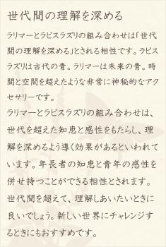 ラリマー・ラピスラズリ・水晶(クォーツ)の文章1
