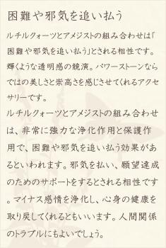 ルチルクォーツ・アメジスト・水晶(クォーツ)の文章1