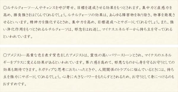 ルチルクォーツ・アメジスト・水晶(クォーツ)の文章2