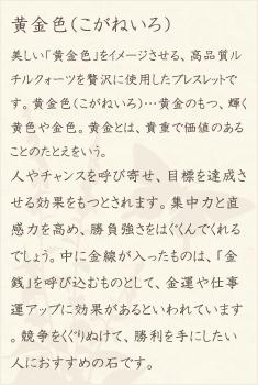 ルチルクォーツ・水晶(クォーツ)の文章1