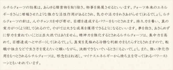 ルチルクォーツ・水晶(クォーツ)の文章2