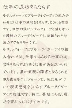 ルチルクォーツ・ブルータイガーアイ・水晶(クォーツ)の文章1