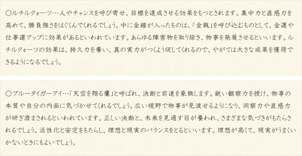 ルチルクォーツ・ブルータイガーアイ・水晶(クォーツ)の文章2