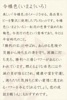ルビー・水晶(クォーツ)の文章1