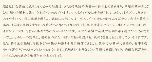 ルビー・水晶(クォーツ)の文章2