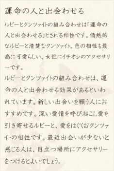ルビー・クンツァイト・水晶(クォーツ)の文章1