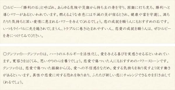 ルビー・クンツァイト・水晶(クォーツ)の文章2