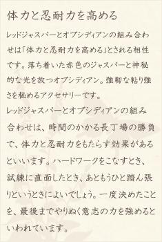 レッドジャスパー・オブシディアン・水晶(クォーツ)の文章1
