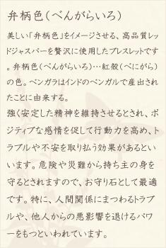 レッドジャスパー・水晶(クォーツ)の文章1