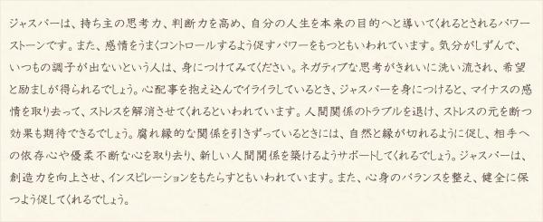 レッドジャスパー・水晶(クォーツ)の文章2