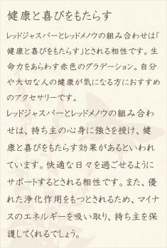 レッドジャスパー・レッドメノウ・水晶(クォーツ)の文章1