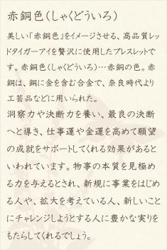 レッドタイガーアイ・水晶(クォーツ)の文章1