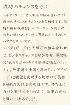 レッドタイガーアイ・天眼石・水晶(クォーツ)の文章1