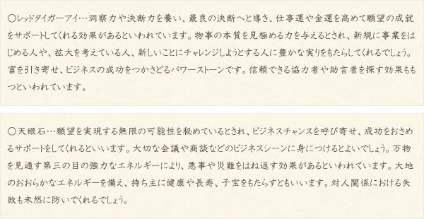 レッドタイガーアイ・天眼石・水晶(クォーツ)の文章2