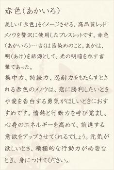 レッドメノウ・水晶(クォーツ)の文章1