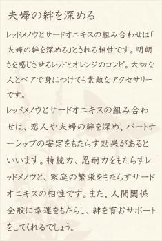 レッドメノウ・サードオニキス・水晶(クォーツ)の文章1