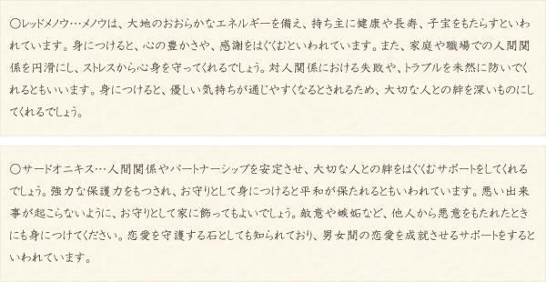 レッドメノウ・サードオニキス・水晶(クォーツ)の文章2