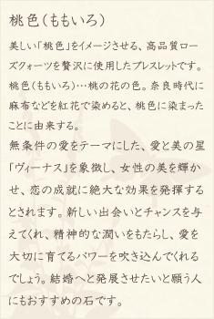 ローズクォーツ・水晶(クォーツ)の文章1