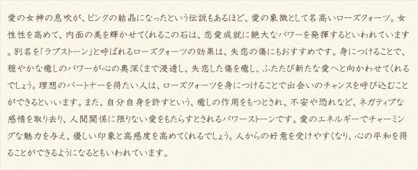 ローズクォーツ・水晶(クォーツ)の文章2
