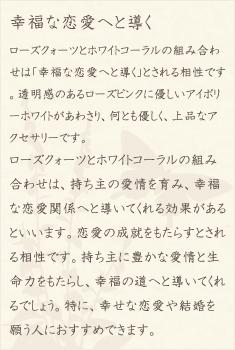 ローズクォーツ・ホワイトコーラル・水晶(クォーツ)の文章1