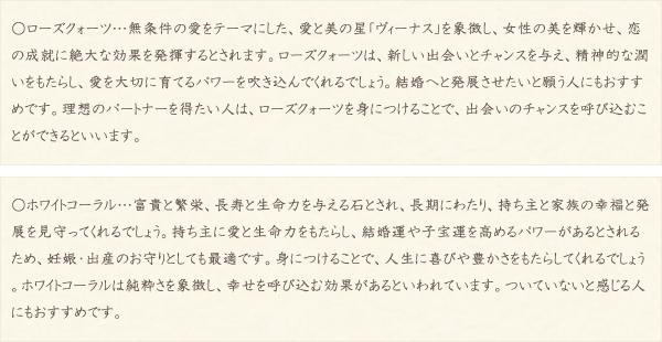 ローズクォーツ・ホワイトコーラル・水晶(クォーツ)の文章2