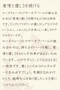ローズクォーツ・マザーオブパール・水晶(クォーツ)の文章1