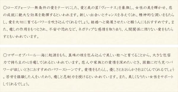 ローズクォーツ・マザーオブパール・水晶(クォーツ)の文章2