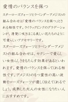 スターローズクォーツ・ラベンダーアメジスト・水晶(クォーツ)の文章1