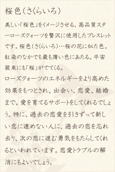 スターローズクォーツ・水晶(クォーツ)の文章1