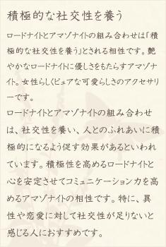 ロードナイト・アマゾナイト・水晶(クォーツ)の文章1