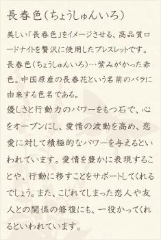 ロードナイト・水晶(クォーツ)の文章1