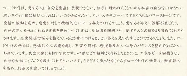 ロードナイト・水晶(クォーツ)の文章2