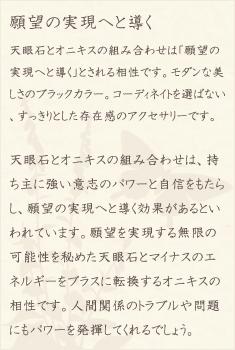 天眼石・オニキス・水晶(クォーツ)の文章1