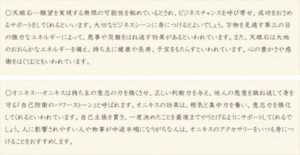 天眼石・オニキス・水晶(クォーツ)の文章2