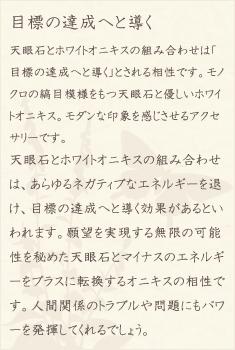 天眼石・ホワイトオニキス・水晶(クォーツ)の文章1
