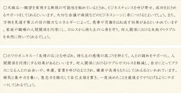 天眼石・ホワイトオニキス・水晶(クォーツ)の文章2