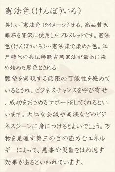 天眼石・水晶(クォーツ)の文章1