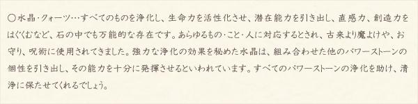 水晶・クォーツの文章