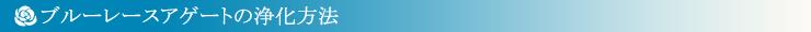 ブルーレースアゲート浄化方法